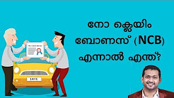 Get Up To 50% Discount On Insurance _ No Claim Bonus - Malayalam Video.