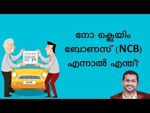 Get Up To 50% Discount On Insurance _ No Claim Bonus - Malayalam Video.