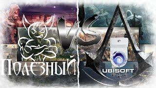 Ubisoft - Конвейер игр на 'троечку' [#1 Assassin`s Creed]