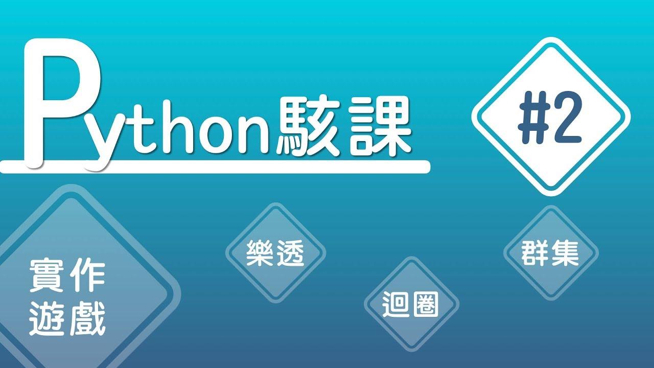 【Python駭課】#2 樂透遊戲 迴圈 + 群集資料型態 | HiSKIO 程式語言線上教學 - YouTube
