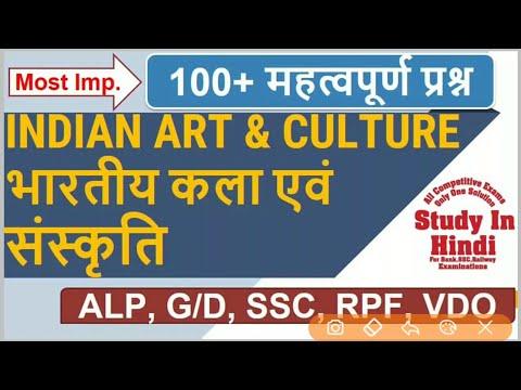 Indian Art and Culture (भारतीय कला और संस्कृति) से पूछे जाने वाले प्रश्न for Railway, RPF, VDO & SSC