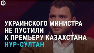 Украинского министра не пустили к премьеру Казахстана | АЗИЯ | 23.11.20