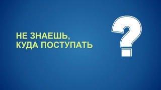 видео Описание профессии - психолог. Не знаешь куда поступать учиться? Узнай о профессии - психолог!