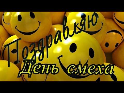 1 апреля - Поздравляю с Днем смеха - Видео приколы ржачные до слез