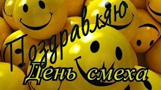 1 апреля - Поздравляю с Днем смеха