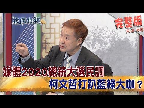 2019.01.25夜問打權完整版(上) 媒體2020總統大選民調 柯文哲打趴藍綠大咖?