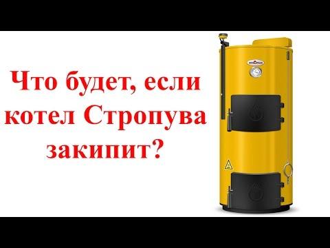 Котел Стропува  Отзывы после закипания котла