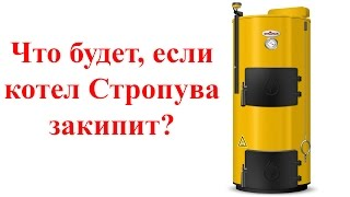 видео Преимущества котлов длительного горения Stropuva