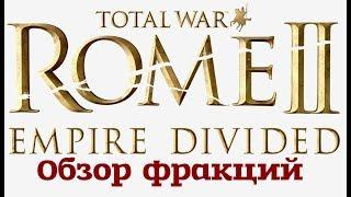 Rome 2: Total War – Empire Divided =Обзор фракций=