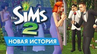 The Sims 2 - Новая История | Новая Семейка!