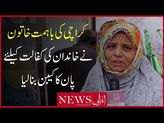 A Brave Woman From Karachi Built A Paan Cabin To Support Her Family