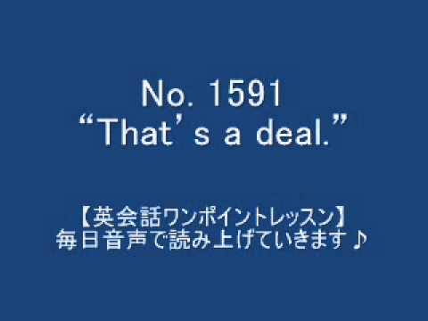 "No. 1591 ""That's a deal."""