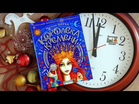 Часодеи: Королева времени. Н.Щерба 6+   Детская книжная полка