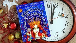 Часодеи: Королева времени. Н.Щерба 6+ | Детская книжная полка