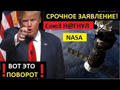 В США ИСТЕРИКА!!.. Астронавты NASA продолжат летать на МКС на «Союзах»