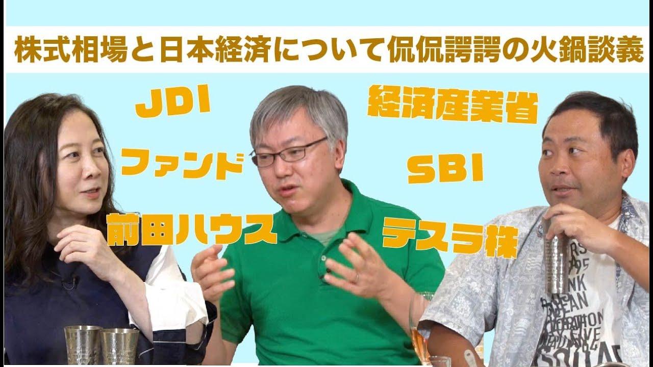 【前田ハウス】株式相場と日本経済について火鍋談義【JDI問題】