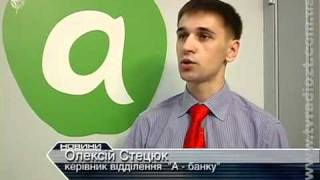 видео А-Банк (Акцент Банк)