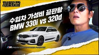 ✨역대급 오디오 꽉 찬 차리뷰✨수입차 가성비 끝판왕이라는 'BMW 3시리즈' 디자인부터 감성 파츠까지 귀에 쏙쏙 박히는 반백살의 눈높이 리뷰! | 와썹맨 | 까봐썹