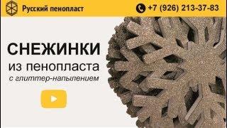 ❅ Объемные Снежинки из Пенопласта с глиттер-напылением ❅(, 2017-11-26T15:04:22.000Z)