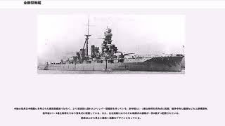 金剛型戦艦