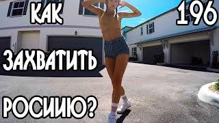 Как захватить Россию? Психологический тест в армию. (18+) | KANE4NA