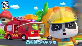 消防車出動去滅火 | 交通工具 | 兒童歌曲 | 幼兒音樂 | 童謠 | 寶寶巴士 thumbnail