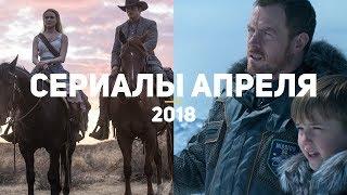 10 самых ожидаемых сериалов апреля 2018