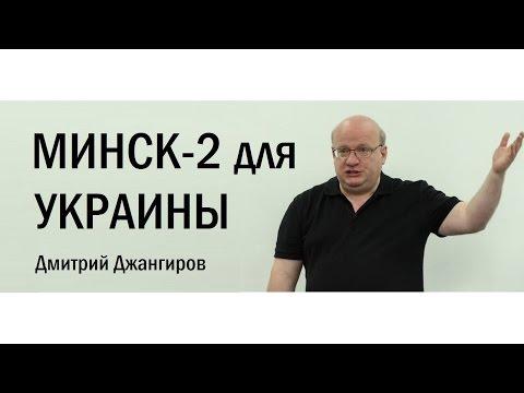 Дмитрий Джангиров: Подноготная