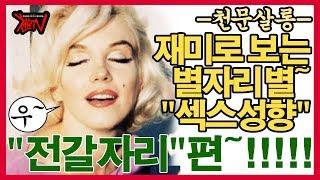 """[천문TV] """"천문TALK"""" 내 썸남&썸녀 애인의 섹스성향을 미리 알아볼까?? 별자리 별 SEX성향~ """"전갈…"""