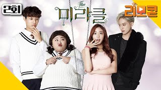 (ENG SUB) [더 미라클 The Miracle] 2회 풀영상 : [The Miracle] Episode 2 Full Version