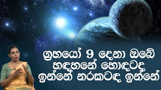ග්රහයෝ 9 දෙනා ඔබේ හඳහනේ හොඳටද ඉන්නේ නරකටඳ ඉන්නේ | Piyum Vila | 21-04 - 2020 | Siyatha TV Thumbnail