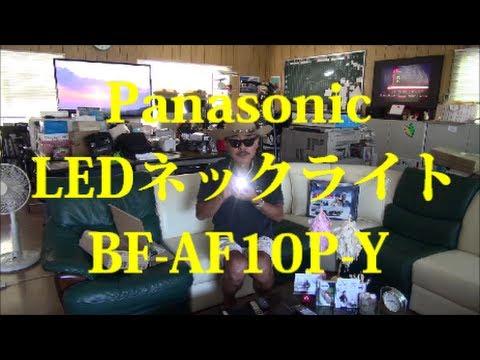 476 ☆Panasonic LEDネックライト BF-AF10P-Y☆