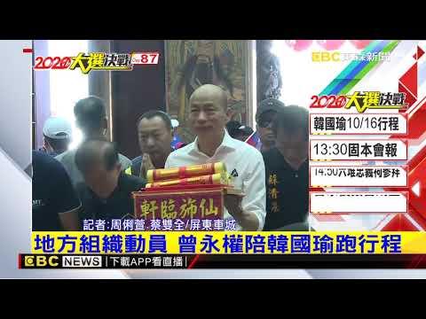 最新》地方組織動員 曾永權陪韓國瑜跑行程