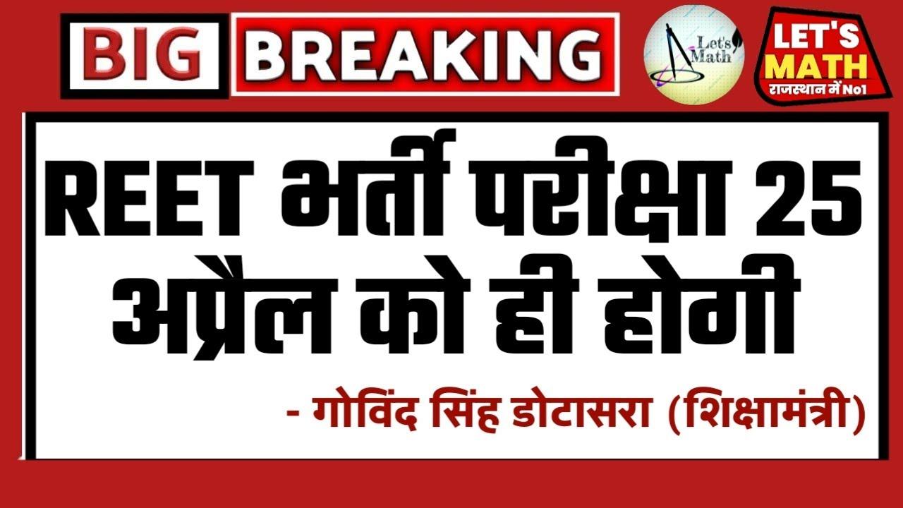 REET भर्ती परीक्षा 25 अप्रैल को ही होगी। बड़ी खबर जयपुर से। #reet2021 #govindsingh #dotasrab#rtet