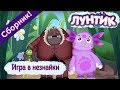Лунтик - Игра в незнайки. Сборник мультфильмов 2017
