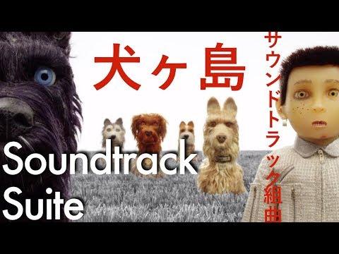 Alexandre Desplat - ISLE OF DOGS - A Soundtrack Suite