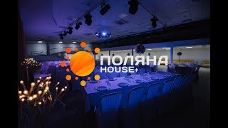 Банкетный комплекс Поляна Хаус+ г.Барнаул