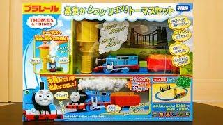 機関車トーマス 蒸気がシュッシュ!トーマスセット