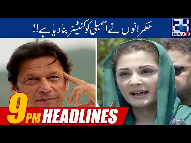 News Headlines | 9:00pm | 19 June 2019 | 24 News HD