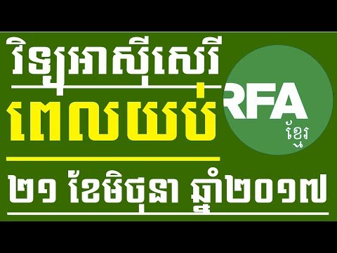 Khmer Radio Free Asia For Night News On 21 June 2017 at 7 30PM | Khmer News Today 2017