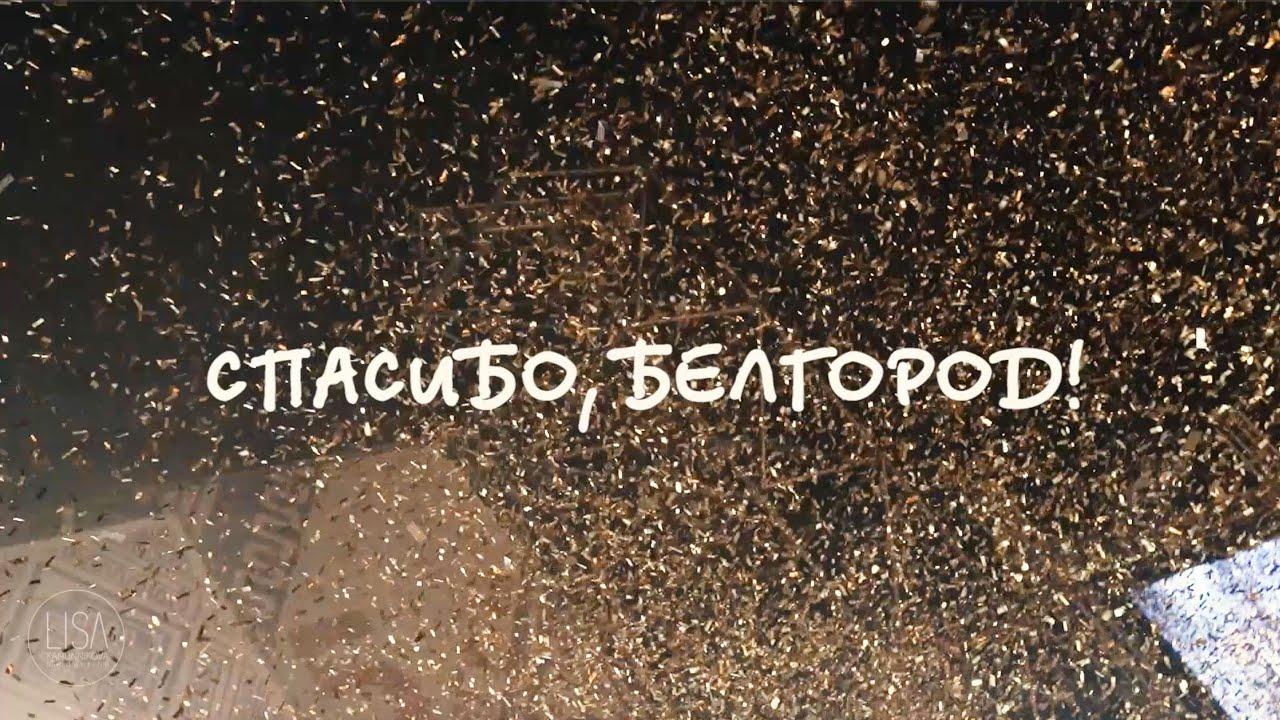 Как это было: Белгород 05.08.2020