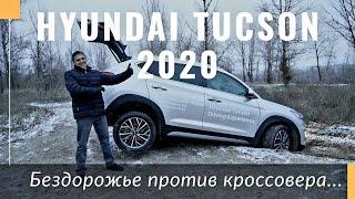 Новый Hyundai Tucson 2020.  Тест драйв на бездорожье.  Цена и комплектации.