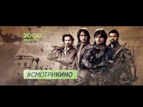 Мушкетеры кино на РЕН ТВ