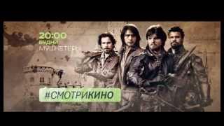 """""""Мушкетеры"""" кино на РЕН ТВ"""