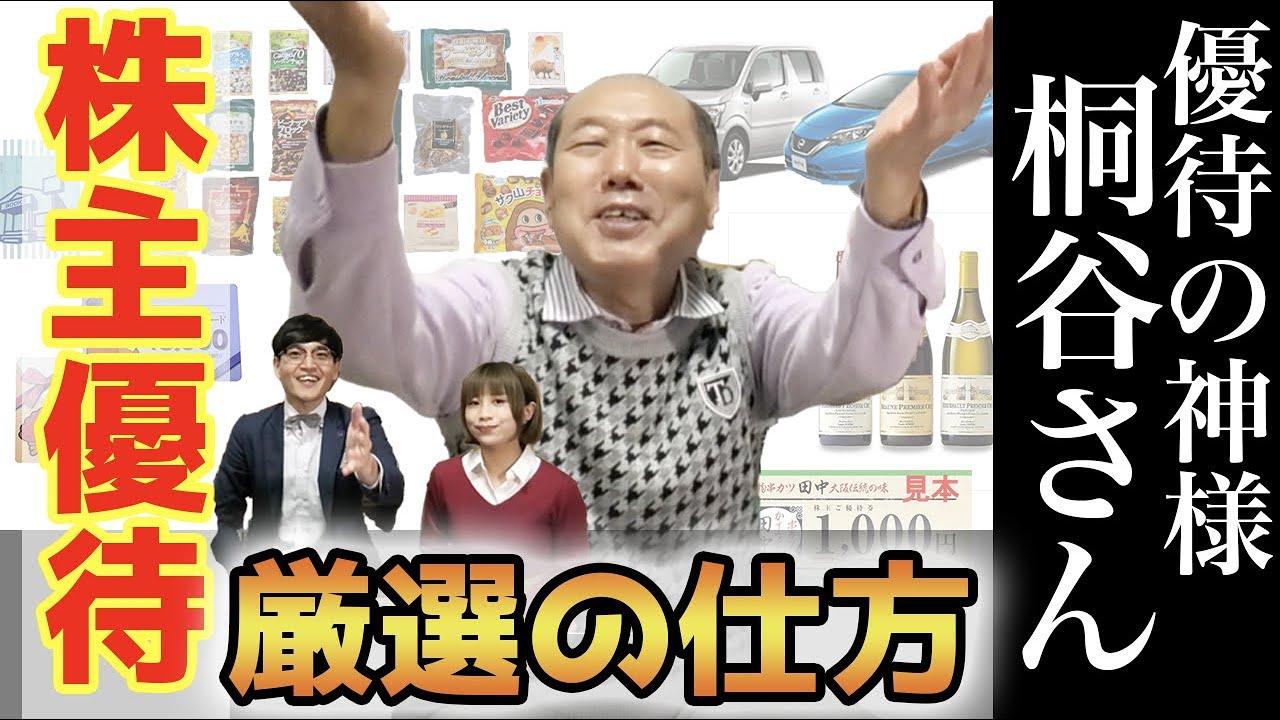 優待 桐谷 さん 株主 桐谷さんがコロナ禍に買い込んでいる株主優待リスト!
