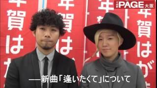 独占 吉田山田が語る、新曲「逢いたくて」と年賀状 THE PAGE大阪
