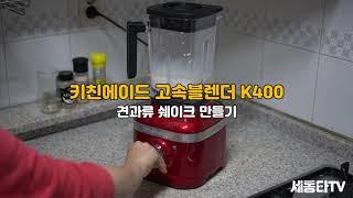 키친에이드 고속블렌더 K400 - 견과류 쉐이크 만들기
