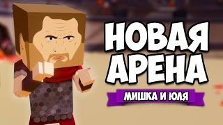 КООП Paint The Town Red ♦ АРЕНА 3 (ОБНОВЛЕНИЕ 0.8.8)