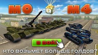 ТАНКИ ОНЛАЙН l М0 ПРОТИВ М4 l КТО ВОЗЬМЕТ БОЛЬШЕ ГОЛДОВ?(Оцени видео лайком и подпиской на канал, спасибо! ▻Реклама - https://vk.com/page-85005380_48791000 ▻BigTanks - http://vk.com/big_tanks ▻Я..., 2017-03-06T16:44:26.000Z)