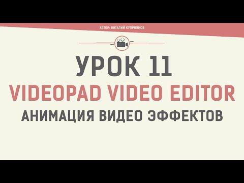 Как крякнуть videopad video editor (активировать)!